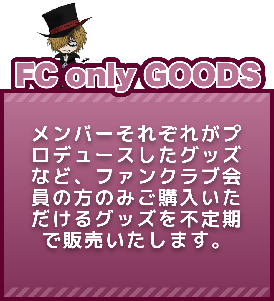 FC only GOODS